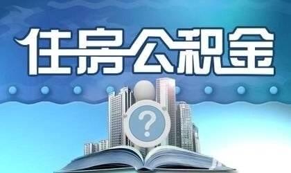 济南住房公积金中心春节24日起停止受理业务,APP等可查询