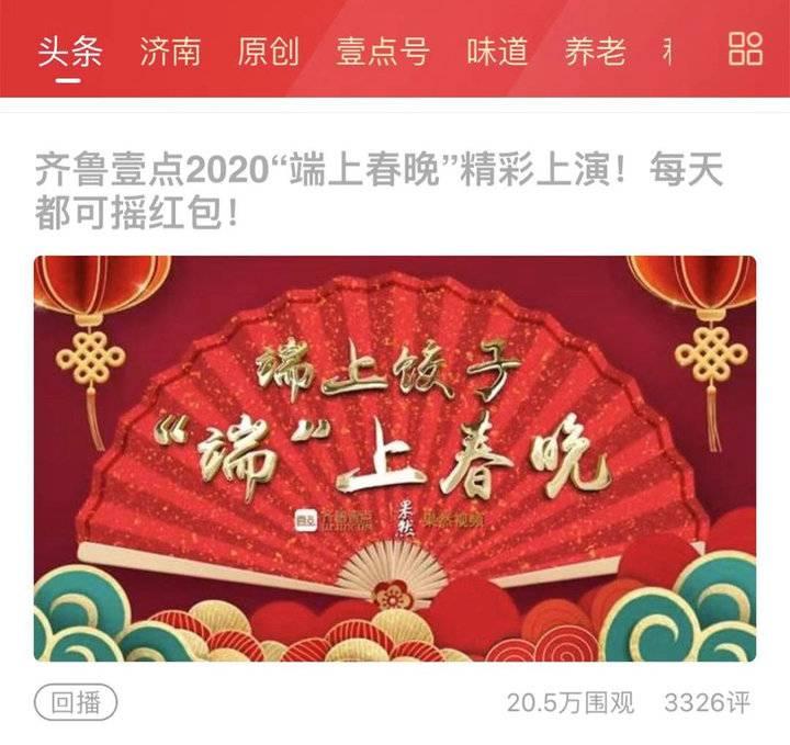 敬告读者:齐鲁晚报报纸于24日-31日休刊,2月1日恢复出版