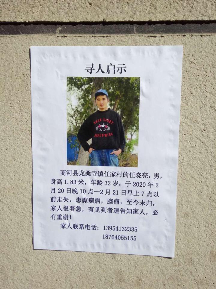寻人启事!商河县龙桑寺镇走失一名32岁男子