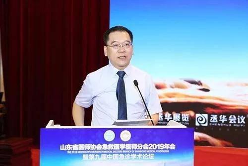 第九届中国急诊学术论坛在济南成功举办