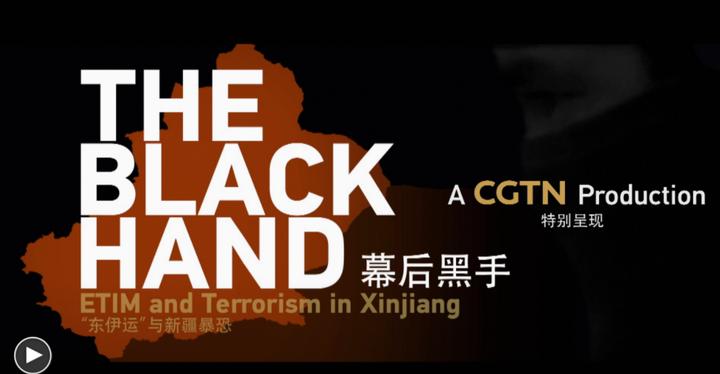 """新疆反恐纪录片播出第二部,揭露幕后黑手""""东伊运"""""""