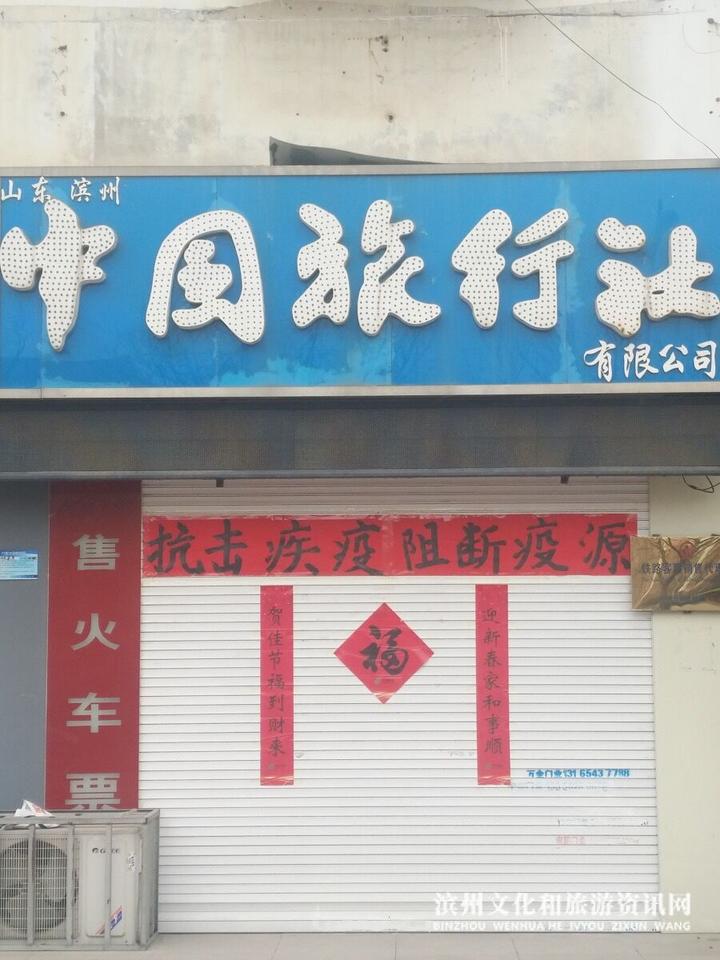 """全额退款退订,严格排查登记!滨州文旅疫情防控""""实打实""""!"""