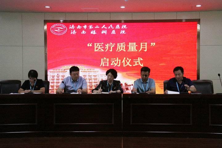 防范医疗风险 济南市二院举办2019年医疗质量安全月启动仪式