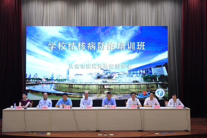 济南市继续医学教育项目学校结核病防治培训班开班