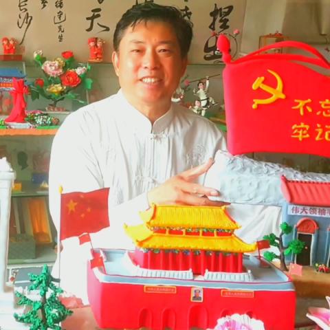 菏泽面塑艺人祝贺新中国成立七十周年