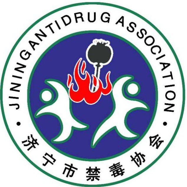 济宁市禁毒协会