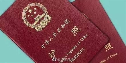 """2月1日起海外中国公民实现护照""""全球通办"""""""