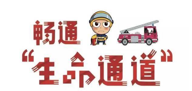 """济南市要求5月底前打通高层住宅""""生命通道"""""""