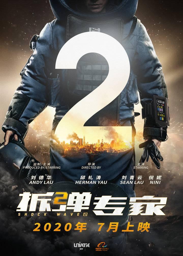 《拆弹专家2》7月上映 刘德华刘青云18年后再合作