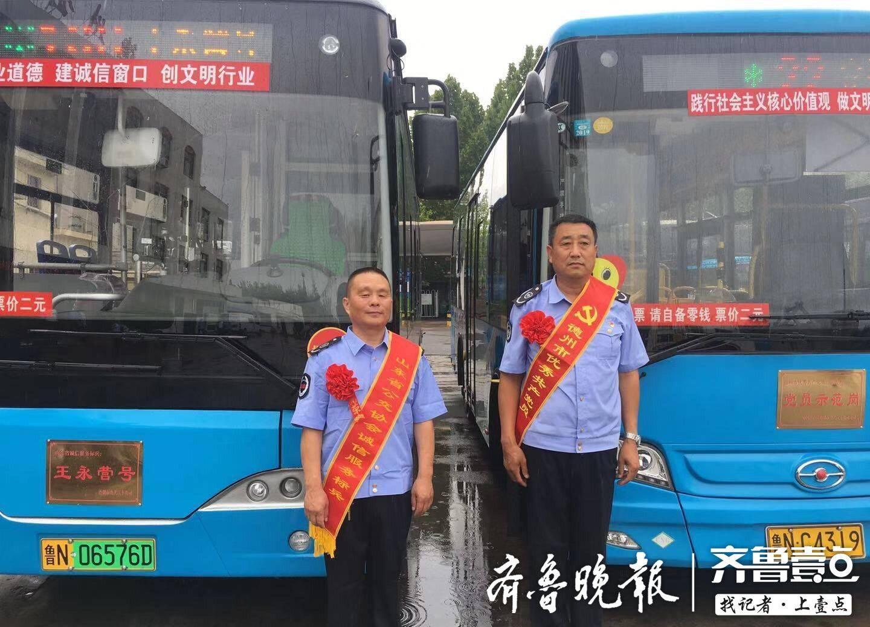张方木号、王永营号!德州首次以司机名字命名公交车