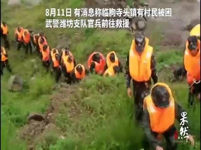 果然视频|武警官兵驰援临朐山区