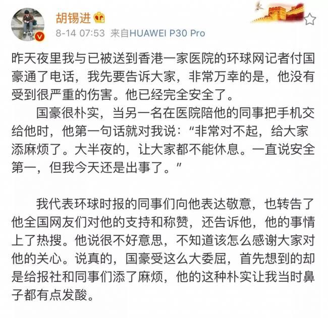 """环球网记者付国豪回应""""为何不公布记者身份"""":自保"""