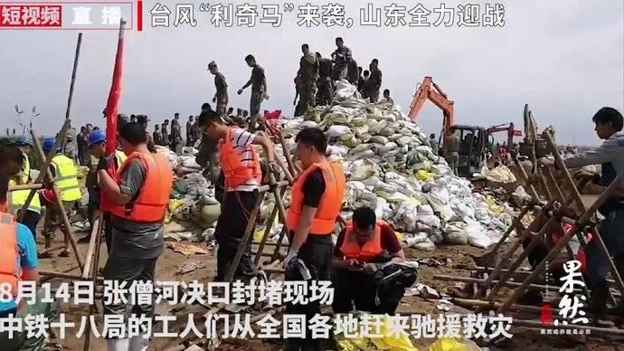 果然视频|中铁十八局的工人们赶来驰援救灾