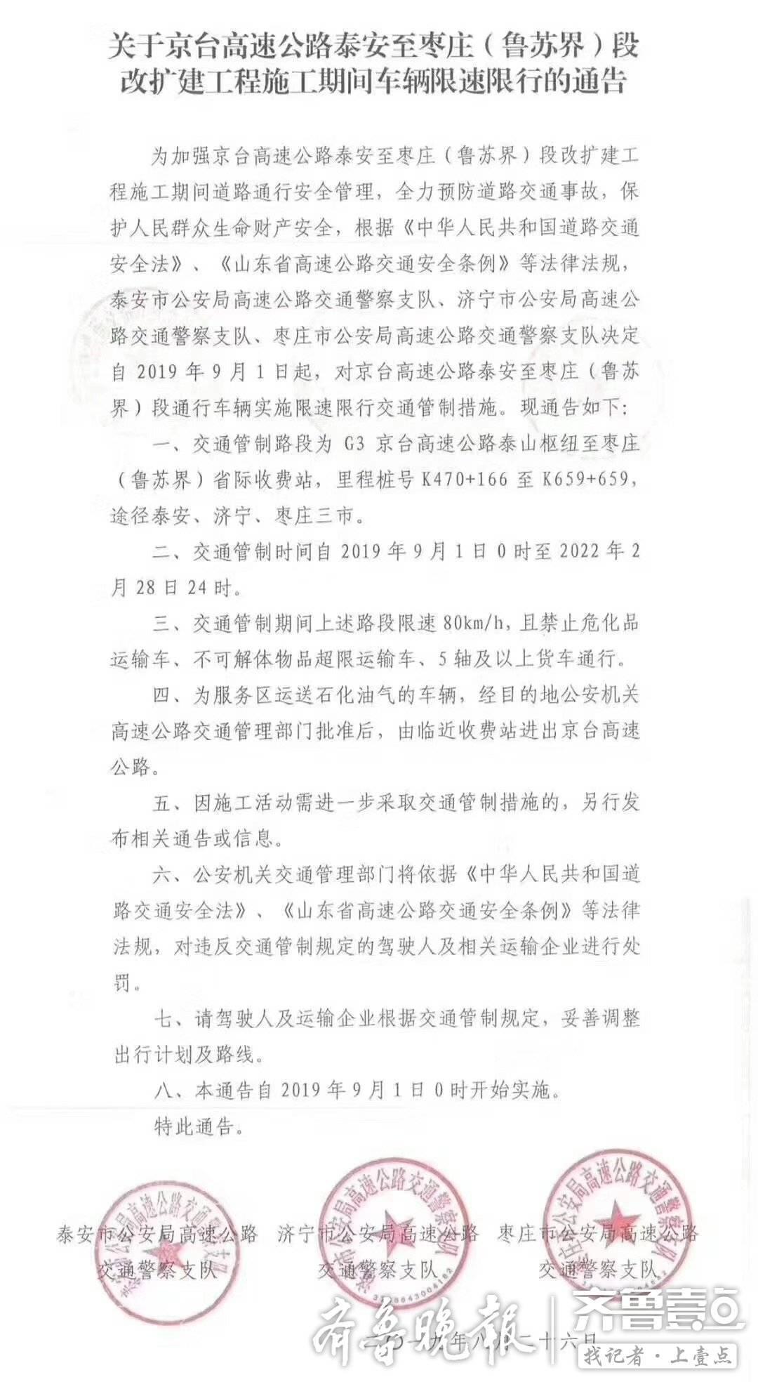 周知!9月1日起京台高速泰安至枣庄段因施工限速80