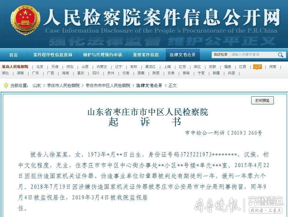 枣庄两男一女伪造、买卖国家机关证件被捕!