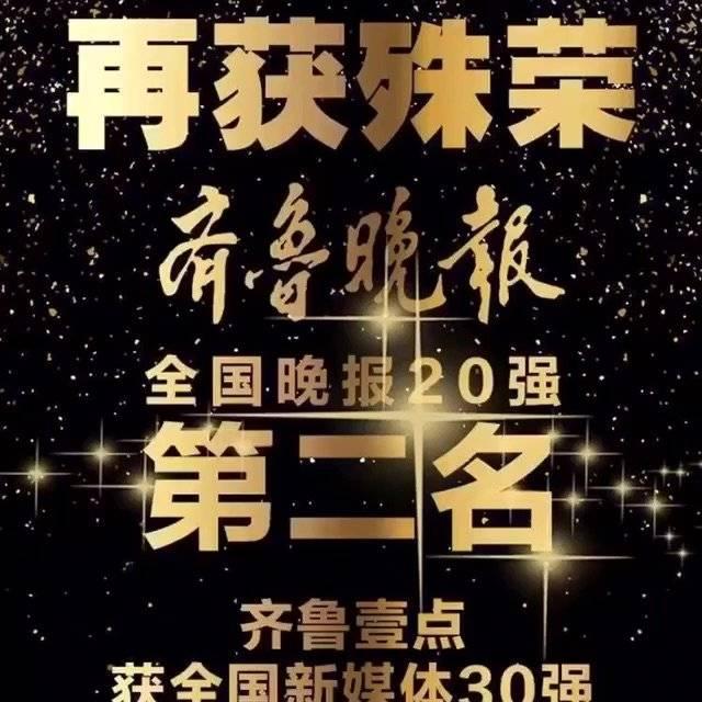 #腾博会app_手机版下载再获殊荣# 祝贺 祝贺