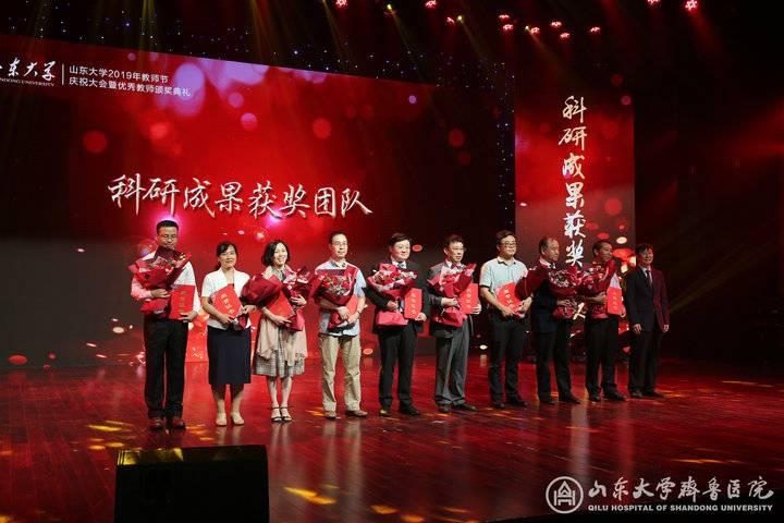齐鲁医院多名教师获山东大学教师节表彰