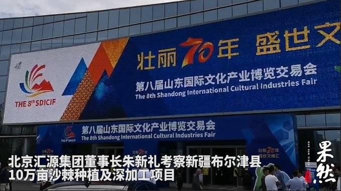 果然视频|第8届山东省文博会开幕,观众们登记入场