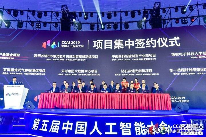 2019第五届中国人工智能大会胶州开幕 450亿项目签约