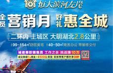 恒大滨河左岸:全员营销月,好礼惠全城
