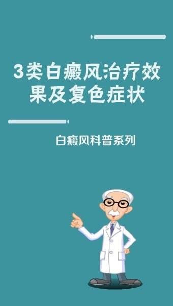 白癜风小科普:3类白癜风治疗效果及复色症状