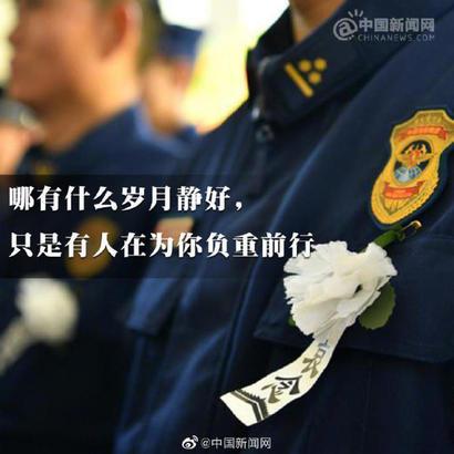 今天11.9全国消防日,转发微博,向那些舍生忘死的消防员致敬!感谢你们每一次的赴汤蹈火,辛苦了!每次逆火而行,都一定要平安归来!