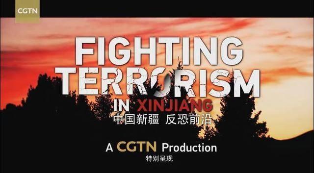 """我国推新疆反恐""""大尺度""""英文纪录片!大量原始素材首次公开"""