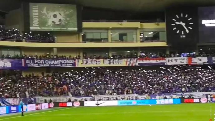 果然视频 足协杯现场申花球迷点亮手机庆祝,鲁能球迷一片沉寂
