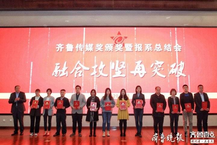 2019齐鲁传媒奖颁奖,68件作品(项目)88名员工获奖