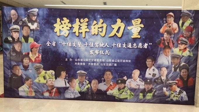 壹直播|w88官方网页版省十佳交警,十佳驾驶人,十佳交通志愿者发布仪式