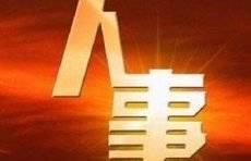 赵性雨当选济南市市中区人民检察院检察长