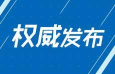 中共中央政治局召开会议,习近平主持会议