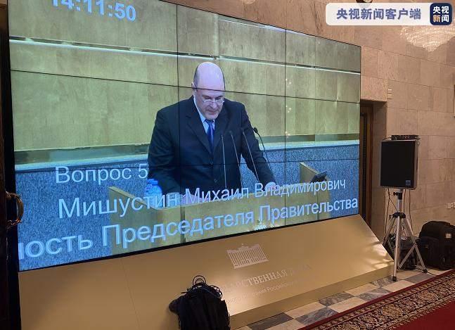 俄国家杜马同意米舒斯京出任总理
