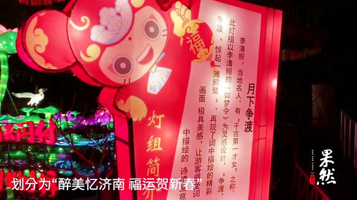 果然视频|济南第41届趵突泉迎春花灯会有哪些亮点?记者带你看