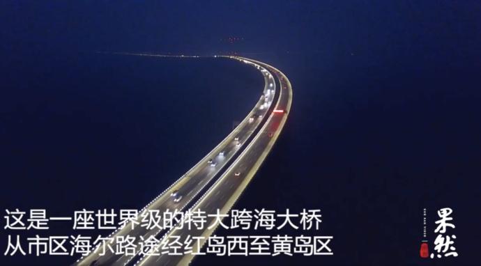 果然视频|航拍夜色中的青岛胶州湾大桥,雄伟壮观如金色游龙