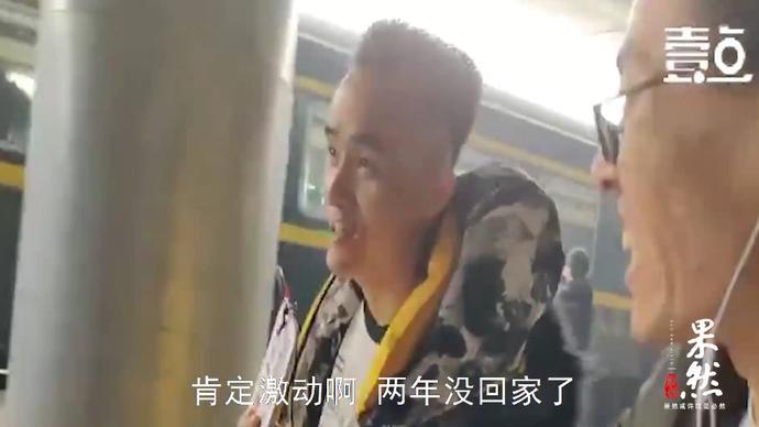 果然视频|极至中国:两年才回家一趟,回家路上旅客非常激动