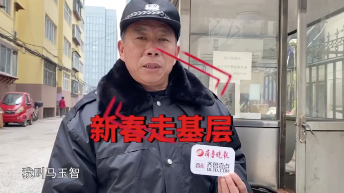 果然视频·新春走基层丨包饺子,炸藕盒……听听保安大爷咋过年