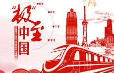 """""""极""""至中国!壹点七位记者七天赴四极直击春运,分享旅途的故事"""