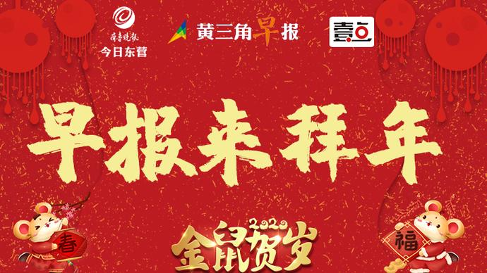 贺新春,过大年!腾博会app领峰教育集团来壹点给您拜年啦