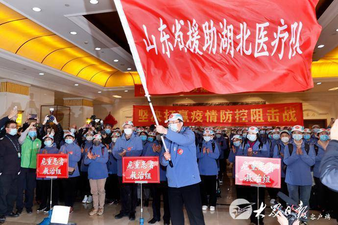 w88官方网页版省第三批援鄂医疗队出征,刘家义到机场送行