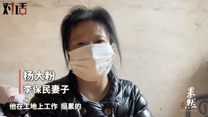 果然视频|对话李保民妻子:婚后生活虽苦,但我们靠自己过得满足