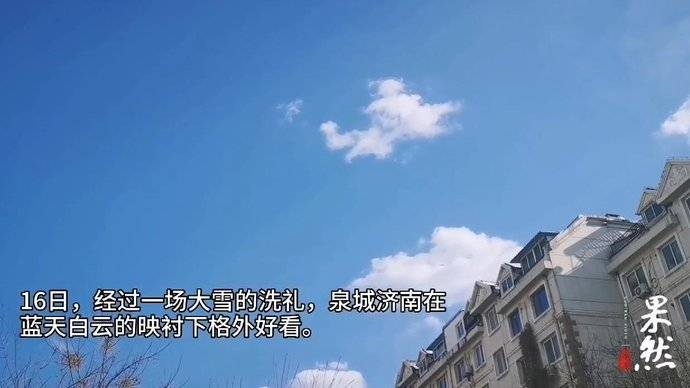 果然视频|济南的蓝天白云!没有一个春天不会到来!
