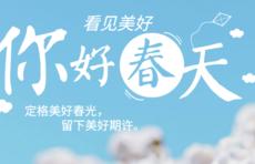 """向春而行!w88中文官方网站·齐鲁壹点邀您""""壹""""起看见春天·看见美好!"""