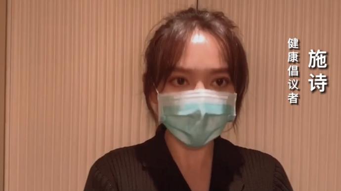视频:施诗健康倡议隔绝病毒不隔绝爱