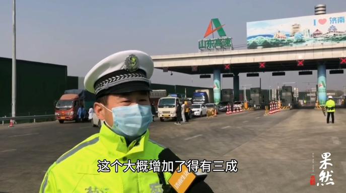 果然视频  复工返程高峰初现,济南高速收费站流量增三成!