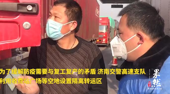 果然视频丨济南全力配合复工复产,外地货车不下高速转运货物