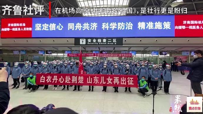 齐鲁社评 在机场高歌《我和我的祖国》,是壮行更是盼归