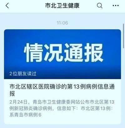 青岛新增1例详情披露:两次检测阴性、因癫痫发热就诊…