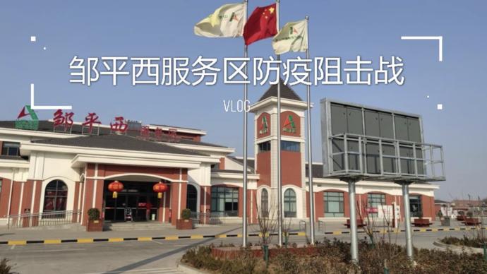 果然视频 | 山东高速邹平西服务区防疫阻击战