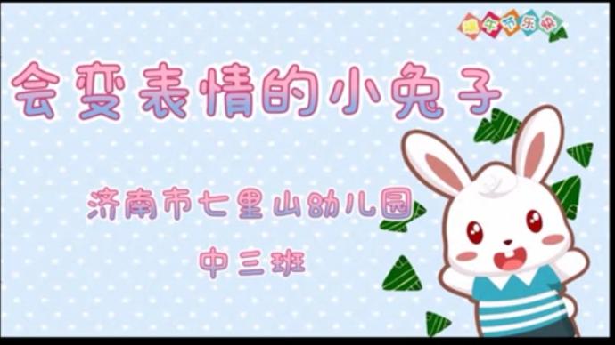 壹点网课|纸杯上有只会变表情的小兔子?快去七里山幼儿园找答案